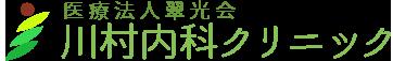 宿毛市の川村内科クリニックは一般内科、特に腎臓内科が専門の病院です。